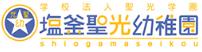 塩釜聖光幼稚園